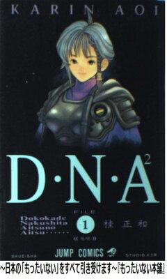 【中古】 D・N・A2 (1) 何処かで失くしたあいつのアイツ / 桂 正和 [新書]【あす楽対応】