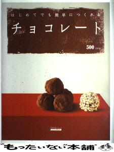 はじめてでも簡単につくれるチョコレート