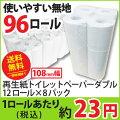 カミング再生紙トイレットペーパー