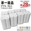 【送料込】 西日本衛材 オリジナル商品 ワンタッチコアレス 芯なしトイレットペーパー シングル 130m×6ロール入×8パック ( 計48ロール )