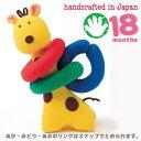 日本製 ラブリーククゥ(Coucou) 知育玩具 キリンとリング  (参考月齢)18ヶ月〜