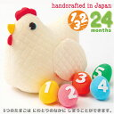 日本製 ラブリーククゥ(Coucou) 知育玩具 にわとりとたまご 数遊び (参考月齢)24ヶ月〜