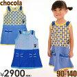 Chocola(ショコラ)タンクワンピース(ショコラ 子供服)90cm95cm100cm110cm SALE(セール)
