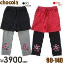 50%OFF Chocola(ショコラ)キュロッツ(ショコラ 子供服)90cm95cm100cmSALE(セール)