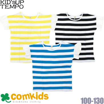 50%OFF KID'S UP TEMPO(キッズアップテンポ)袖フリルボーダープルオーバー(子供服)100cm110cm子供服SALE(セール)