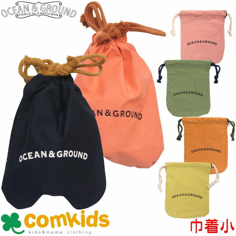 2/18再入荷 OCEAN&GROUND(オーシャンアンドグラウンド)コットン巾着小(コップ入れ/コップ袋サイズの巾着袋/幼稚園/通園グッズ/入学準備)