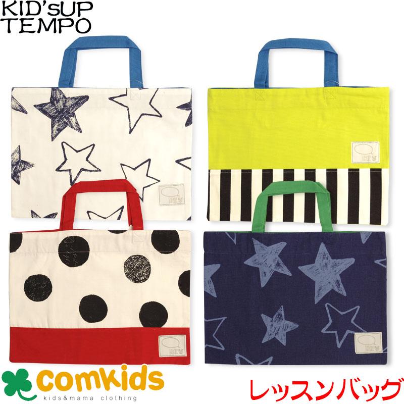 送料無料 KID'S UP TEMPO(キッズアップテンポ)キャンバスレッスンバッグ(絵本袋/幼稚園/トートバッグ/入園準備/入学準備)