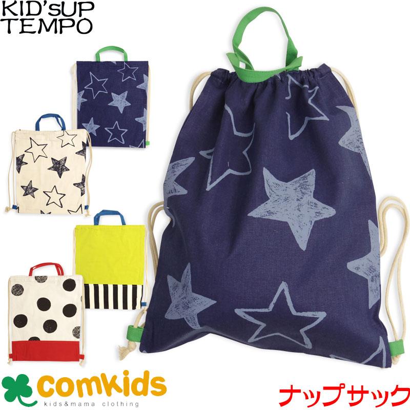 送料無料 KID'S UP TEMPO(キッズアップテンポ) キャンバスナップサック(体操着入れサイズの巾着袋/体操服入れ/幼稚園/通園グッズ/入学準備)