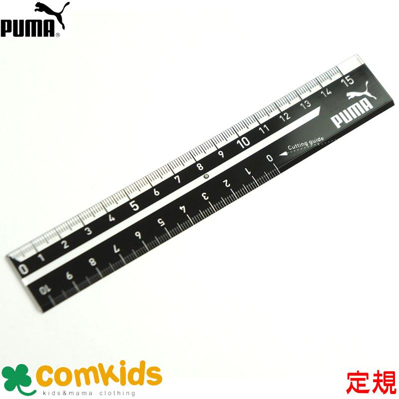 PUMA(プーマ) 15cm定規(文房具 小学生 女の子)