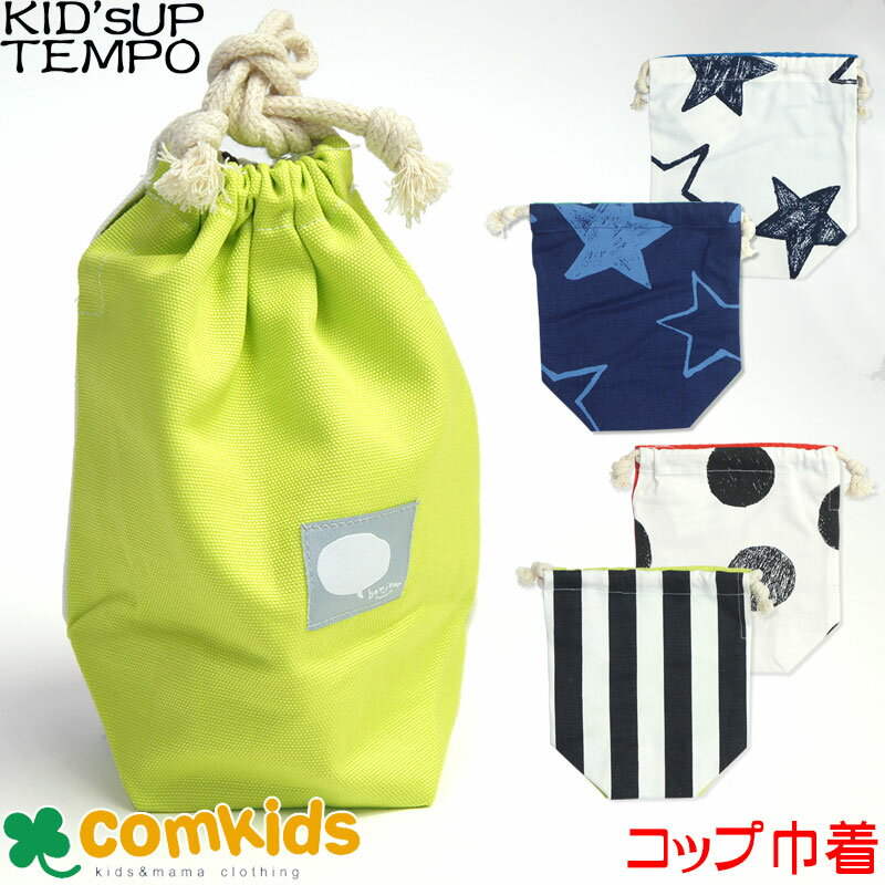 KID'S UP TEMPO(キッズアップテンポ) キャンバスコップ巾着バッグ(ランチバッグ/幼稚園/通園グッズ/入学準備)
