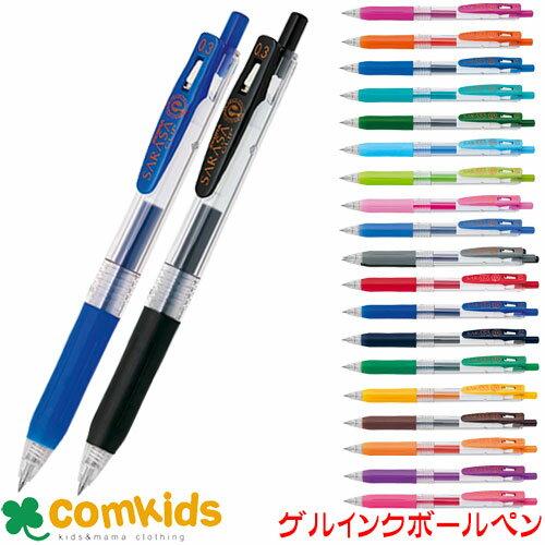 ゼブラ サラサクリップ ボール径0.3mm JJH15 ZEBRA(ゲルインクボールペン ジェルインクボールペン 筆記用具 水性ボールペン)