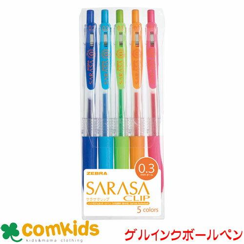 ゼブラサラサクリップ セット 5色 JJH15-5CA JJS15-5CA JJ15-5CA JJB15-5CA ZEBRA(ゲルインクボールペン ジェルインクボールペン 筆記用具 水性ボールペン)