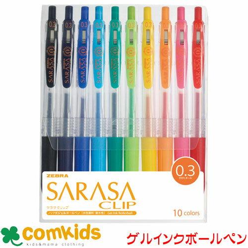 ゼブラサラサクリップ セット 10色 JJH15-10CA JJS15-10CA JJ15-10CA JJB15-10CA ZEBRA(ゲルインクボールペン ジェルインクボールペン 筆記用具 水性ボールペン)