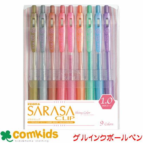 ゼブラ サラサクリップ 9色セット  JJE15-9CA ZEBRA(ゲルインクボールペン ジェルインクボールペン 筆記用具 水性ボールペン)