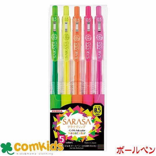 ゼブラ サラサクリップ ネオンカラー5色セット  JJ15-5C-NO ZEBRA(ゲルインクボールペン ジェルインクボールペン 筆記用具 水性ボールペン)