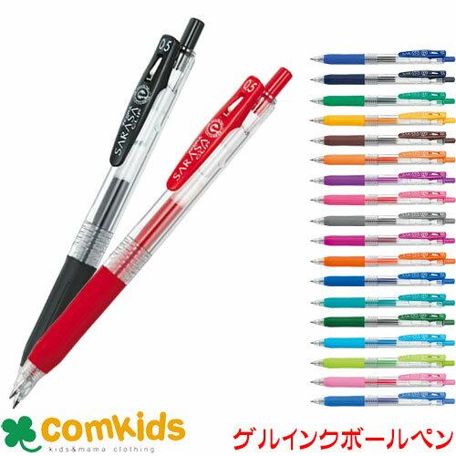 ゼブラ サラサクリップ ボール径0.5mm JJ15 ZEBRA(ゲルインクボールペン ジェルインクボールペン 筆記用具 水性ボールペン)