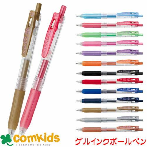 ゼブラ サラサクリップ ボール径1.0mm JJE15 ZEBRA(ゲルインクボールペン ジェルインクボールペン 筆記用具 水性ボールペン)