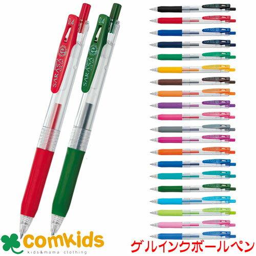 ゼブラ サラサクリップ ボール径0.4mm JJS15 ZEBRA(ゲルインクボールペン ジェルインクボールペン 筆記用具 水性ボールペン)