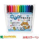 サクラクレパス 洗たくでおとせるサインペン 12色セット(1.0mm) MK-S12(サインペン カラーペン 筆記用具 文房具 水性ペン 子ども用ペン)