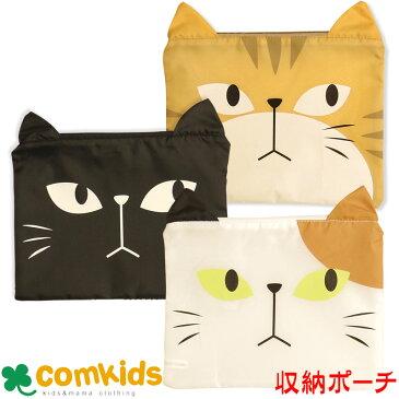CAT収納ポーチS(ストレージバッグ 雑貨 出産準備・出産祝い、ギフトに/おむつストッカー)