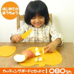 子ども包丁★ナイフ&カッティングボードセット