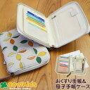 お薬手帳&母子手帳ケース(マルチケース、受診ケース)(雑貨 出産準備・出産祝い、ギフトに)