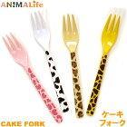 ANIMALLIFE(アニマルライフ)メラミンケーキフォーク【離乳食・デザートフォークにも】