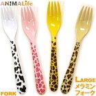 ANIMALLIFE(アニマルライフ)メラミンフォーク【ディナーフォークサイズ】