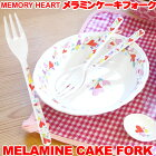 メモリーハートメラミンケーキフォーク【キッズ/子供食器/離乳食・デザートフォークにも】