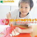 子ども包丁 ナイフ&カッティングボードセット(子供用包丁(こども包丁)キッズ 食育)