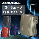 スーツケース 軽量 軽いMサイズ ZER2088-56