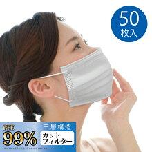 不織布マスクふつうサイズ50枚入り家庭用3層構造箱ありシフレ