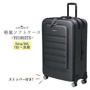 2c5b01e563 価格.com - シフレ エスケープ ロングセラーソフトケース 65cm YU1802TS ...