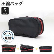 圧縮バッグSサイズオーガナイザーアレンジケース衣類収納スーツケース旅行小物入れトラベルコレクションシフレTRC7073-S