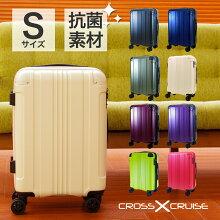 抗菌スーツケース機内持ち込みSサイズ頑強軽量ポリカ100%TSAロック国内旅行1泊2日2泊3日卒業旅行ウィルス対策ジッパータイプシフレXCR2247-47