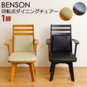 送料無料 回転式ダイニングチェア 1脚 BENSON 回転椅子 回転チェア ダイニング 食卓椅子 イス 椅子 ダイニングチェアー チェアー レザー 合皮 ミッドセンチュリー モダン レトロ おしゃれ