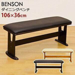 送料無料 ダイニングベンチ チェアー イス 椅子 木製 二人掛け 2人掛け 二人 食卓椅子 BENSON スツール 長いす 長椅子 合成皮革 レトロ モダン