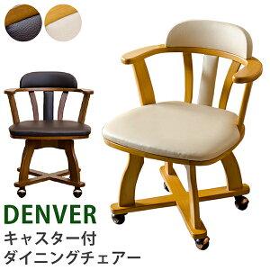 送料無料 キャスター付ダイニングチェア DENVER 1脚 回転椅子 回転チェア ダイニング 食卓椅子 イス 椅子 ダイニングチェアー チェアー レザー 合皮 ミッドセンチュリー モダン レトロ おしゃれ