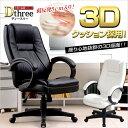3D座面仕様のオフィスチェア ディースリー オフィスチェア ...
