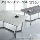 ダイニングテーブル 幅160 [ダイニングテーブル W160単品 天然大理石の高級モダンデザインダイニングシリーズ SHINE シャイン]