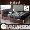 送料無料 引出し収納ベッド シングル ヘッドライト付き Federal フェデラル ボンネルコイルマットレス:レギュラー付き ベッド下大容量収納 コンセント付き シングルベッド マット付き 収納付きベッド 040117197