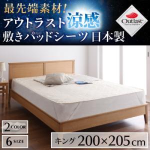 送料無料 最先端素材!アウトラスト涼感敷きパッドシーツ 日本製 キング アウトラスト敷パッド 涼感素材 クイーンサイズ ベッドパッド 040201223