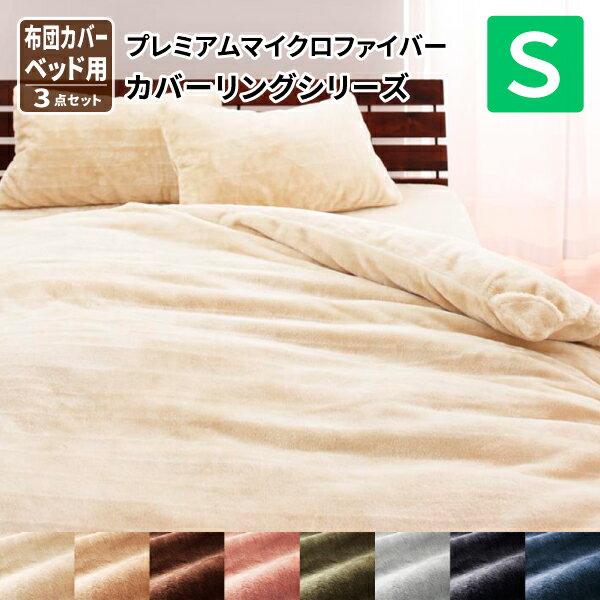 送料無料 プレミアムマイクロファイバー仕立てのカバーリング gran グラン ベッド用3点セット シングル 布団カバーセット 冬用 布団シーツセット シングルサイズ 敷きパッド 040203665