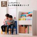 送料無料 CREA クレアシリーズ 棚付絵本ラック 幅63cm 子供部屋収納 子ども用家具 子供用本棚 040500070
