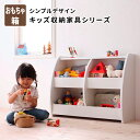 送料無料 CREA クレアシリーズ おもちゃ箱 幅76cm 子供部屋収納 子ども用家具 040500073