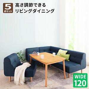 【送料無料】 こたつもソファも高さ調節できるリビングダイニングセット puits ピュエ 5点チェアセット(105×75cm) 食卓セット テーブルソファセット ダイニングテーブルセット 4人掛け 北欧