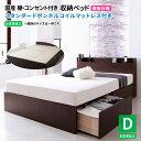 【送料無料】 収納ベッド ダブル [お客様組立 床板仕様] 日本製 収...