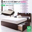 【送料無料】 収納ベッド セミダブル [お客様組立 床板仕様] 日本製 収納付きベッド Fleder フレーダー スタンダードポケットルコイルマットレス付き 収納ベッド 引出し コンセント付き セミダブルベッド マットレス付き