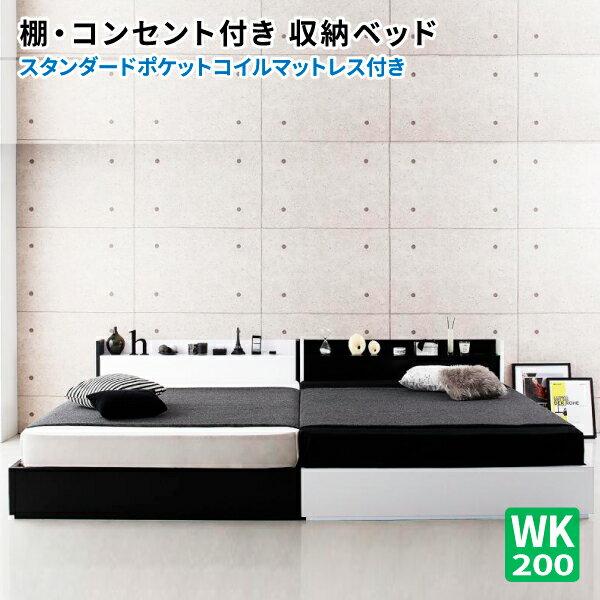 収納付きベッド ワイドK200(S×2) 棚付き コンセント付き 大型モダンデザイン BAXTER バクスター スタンダードポケットコイルマットレス付き 大型ベッド ブラックホワイト マット付き 040117434