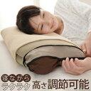 寝ながら高さ調節サラサラ枕 ラクーナ カバー付 35×50cm 枕 洗える 日本製